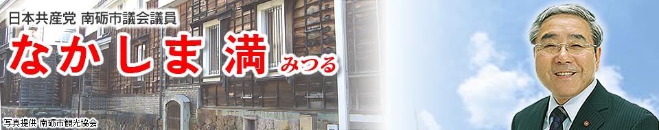 なかしま満―日本共産党南砺市議会議員