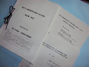 ダム検討報告書素案
